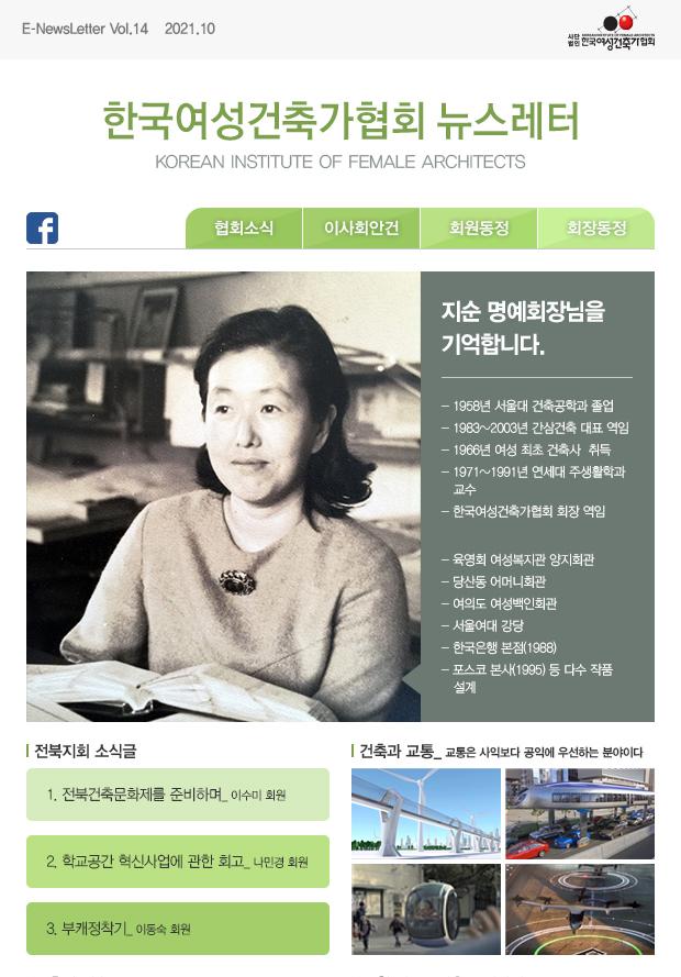 한국여성건축가협회 E-newsletter